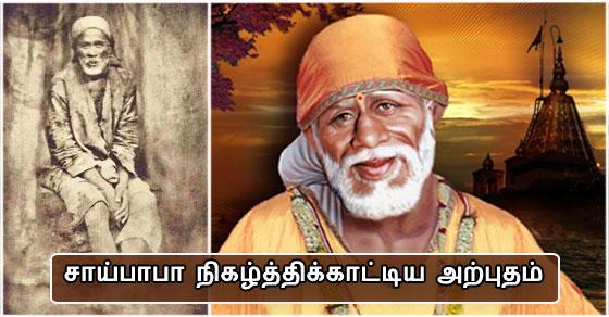 Shridi Sai Baba
