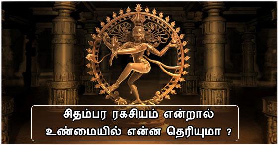 sidhambara ragasiyam