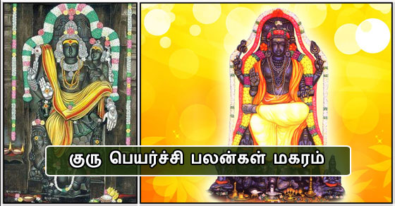 guru-peyarchi