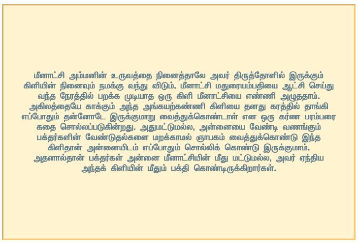 madhurai meenatchi