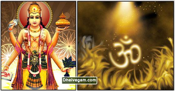 dhanvantri-manthiram