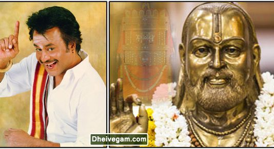 rajini and ragavendra