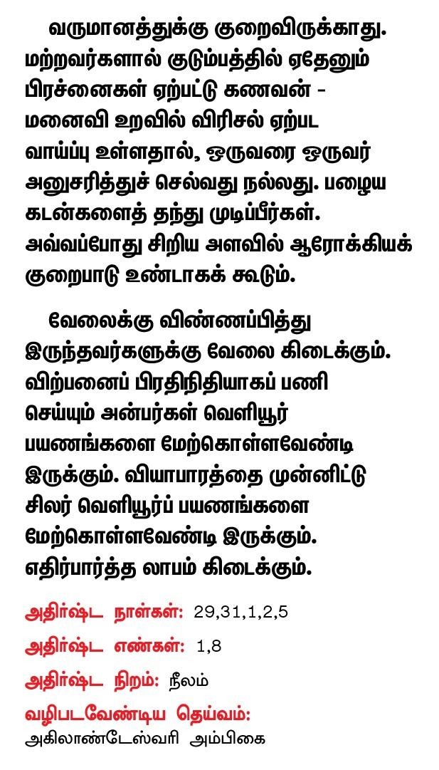 uthiratathi