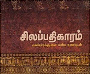Silpathikaram