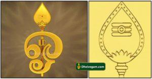 om pranava manthiram
