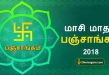 Tamil Panchangam 2018 masi month