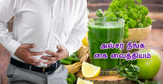 Ulcer home remedies in tamil