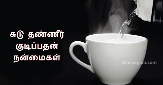 benefits of drinking hot water in tamil
