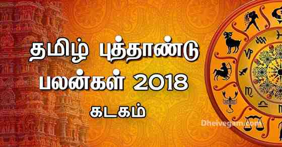 Tamil new year kadagam