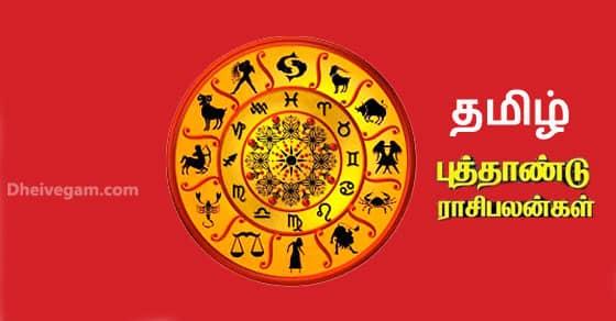 2018 tamil new year rasi palan