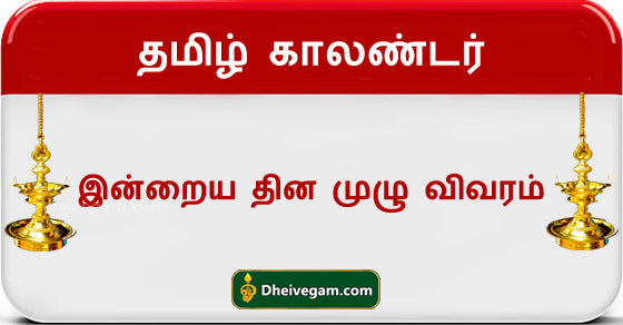 Nalla neram today | Indraya Nalla Neram | இன்றைய