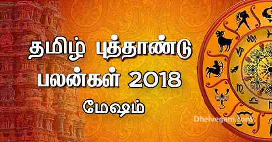 Tamil new year rasi palan 2018 mesham