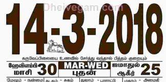 March 14 tamil calendar