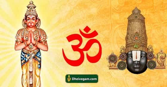 Hanuman mantra1