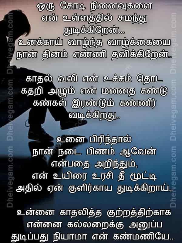 Love failure kavithai image