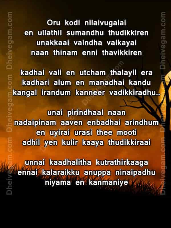 kadhal tholvi kavithai image