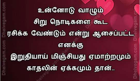 kadhal kavithai Image
