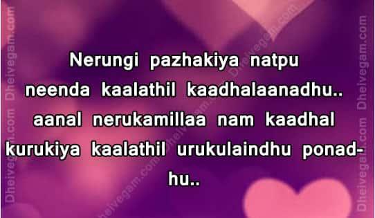 Love kavithai Image