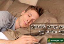 Thookam vara tips Tamil