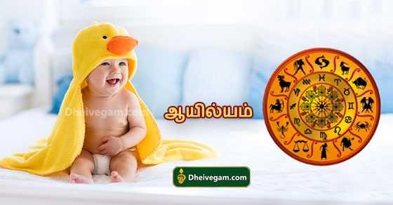Tamil baby names aayilyam