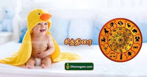 chithirai natchathiram baby names tamil