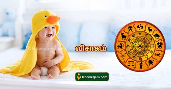 Visakam natchathiram baby names tamil
