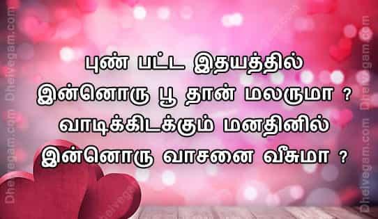 Kadhal Kavithaigal sms