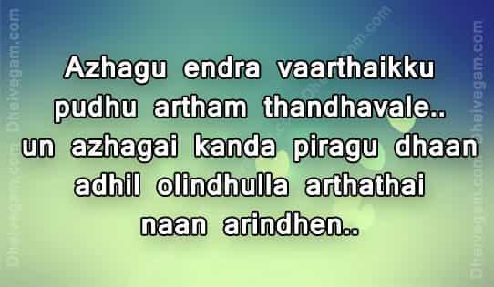 Love Kavithaigal sms