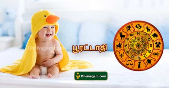 Pooratathi baby names in Tamil