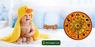 Revathi baby names in Tamil