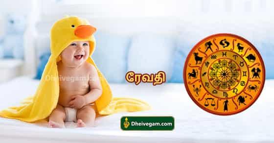 Revathi baby names in Tamil