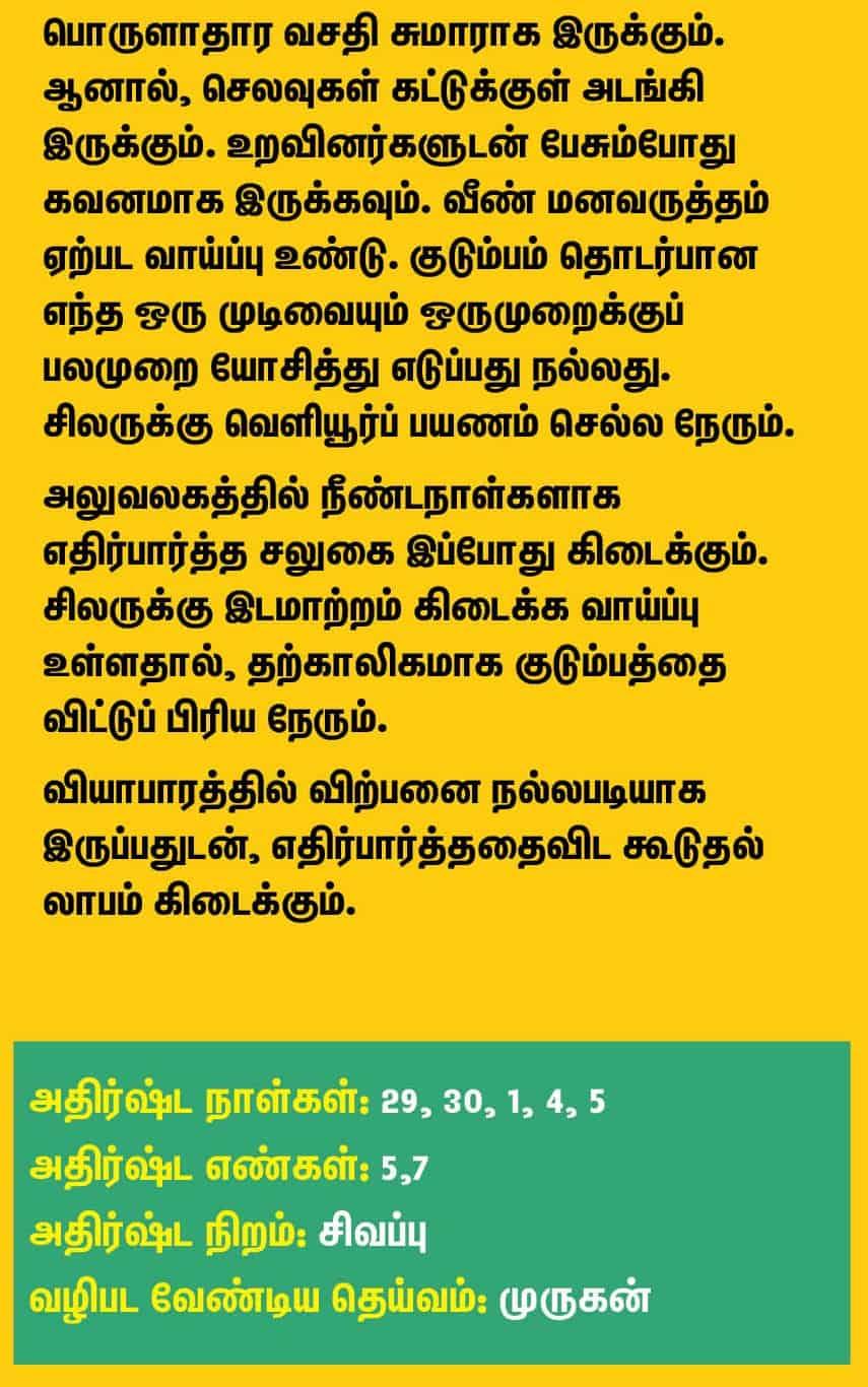 thiruvaadhirai