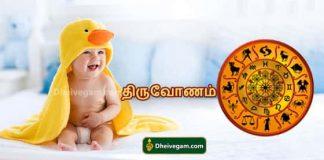 Thiruvonam natchathiram names in Tamil