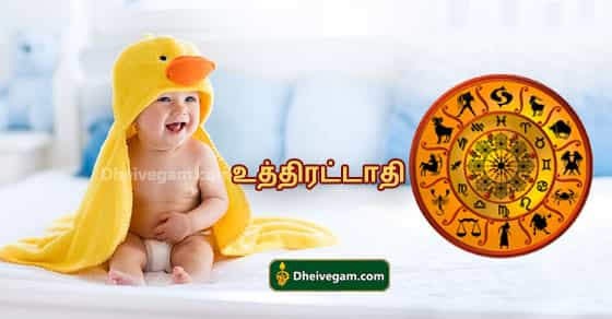 Uthiratathi baby names in Tamil