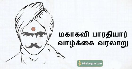 Mahakavi Bharathiyar Biography in Tamil