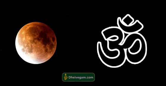 Chandra grahan mantra in Tamil