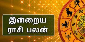 Today Rasi Palan Tamil