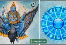 Sani Astrology