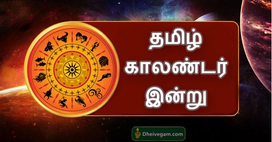 Tamil calendar 2019 | Today Tamil Calendar | தமிழ்