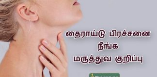 Thyroid tamil maruthuvam