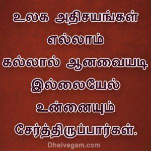 Whatsapp Status Tamil - Love status 1