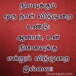 Whatsapp Status Tamil - Love status 2