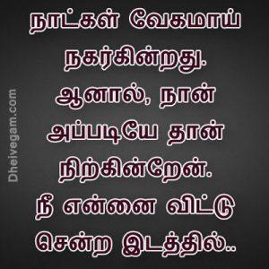 Whatsapp Status Tamil - Love status 3