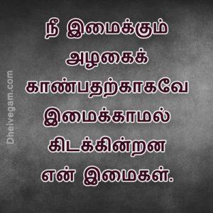 Whatsapp Status Tamil - Love status 4