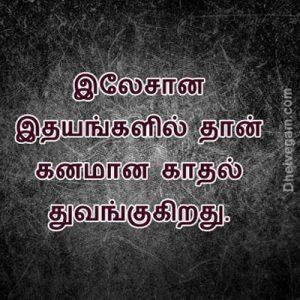 Whatsapp Status Tamil - Love status 5