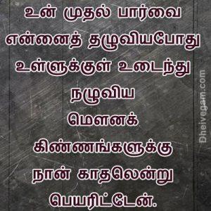 Whatsapp Status Tamil - Love status 6