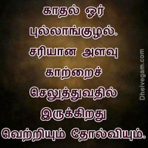 Whatsapp Status Tamil - Love status 7