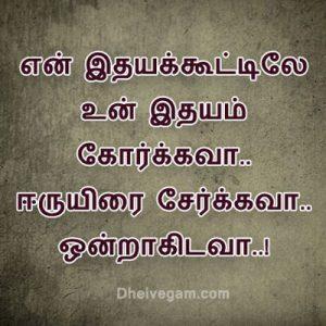 Whatsapp Status Tamil - Love status 8