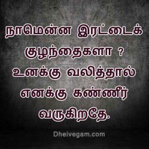 Whatsapp Status Tamil - Love status 9