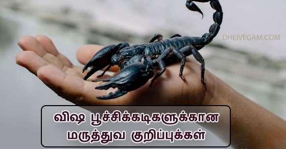 Poochi kadi treatment in Tamil